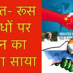 China Russia Bloc Vs Quad block